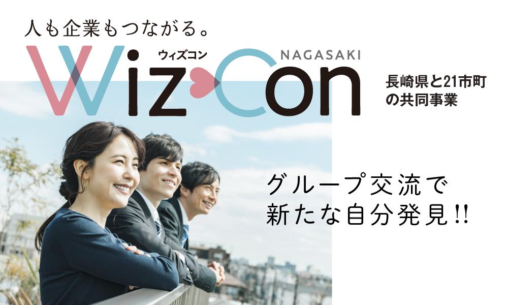 【4】異業種交流感覚で「WizCon NAGASAKI」