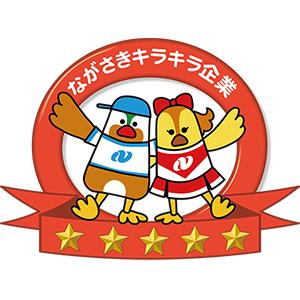 長崎県誰もが働きやすい企業認証制度(Nぴか)