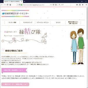 婚活サポーター「縁結び隊」