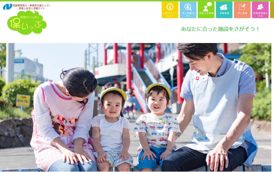 「保いっぷ」イメージ