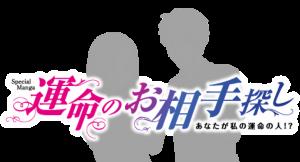 マンガ「運命のお相手探し」ロゴ
