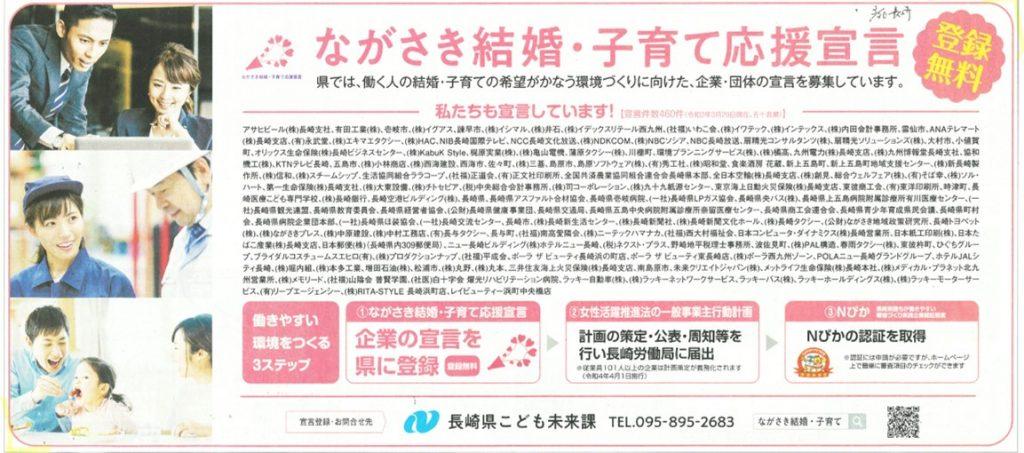 令和3年3月30日長崎新聞広告