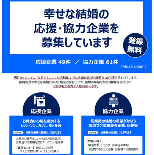 長崎県婚活サポートセンター応援企業・協力企業