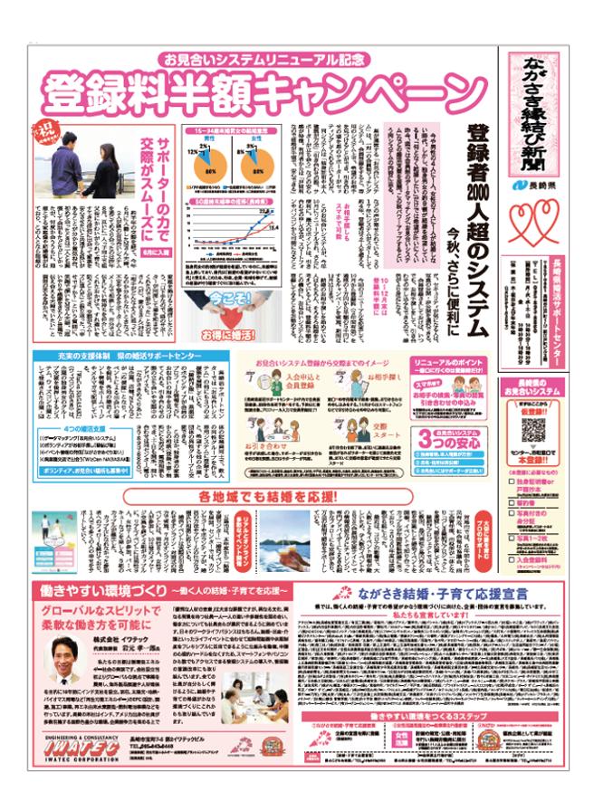 20210930縁結び新聞